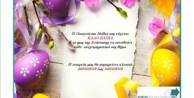 Η GSH σας εύχεται Καλό Πάσχα!
