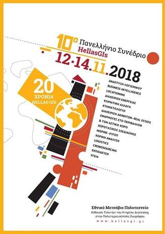 Participation in the 10th Panhellenic Conference HellasGIs, 12-14/11/2018, Athens