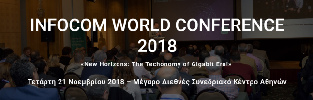 Συμμετοχή στο συνέδριο της InfoCom World