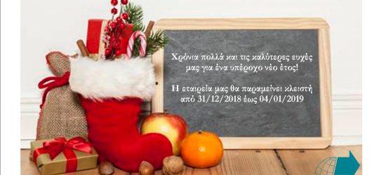 Η GSH σας εύχεται καλές γιορτές