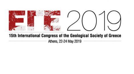 Διεθνές Συνέδριο της Ελληνικής Γεωλογικής Εταιρείας