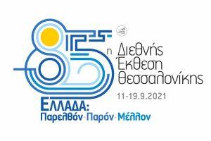 85th TIF logo