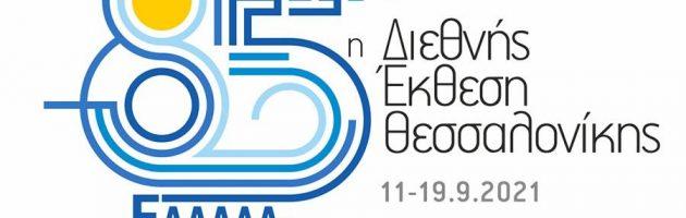 Η Geosystems Hellas συμμετέχει στην 85η ΔΕΘ