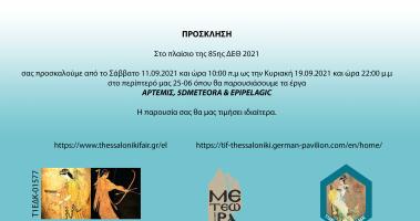Η Geosystems Hellas σας προσκαλεί στην 85η ΔΕΘ για παρουσίαση των έργων ΑΡΤΕΜΙΣ, 5dMeteora & EPIPELAGIC