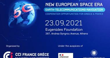 Η Geosystems Hellas συμμετέχει ως υποστηρικτής στο Space Forum